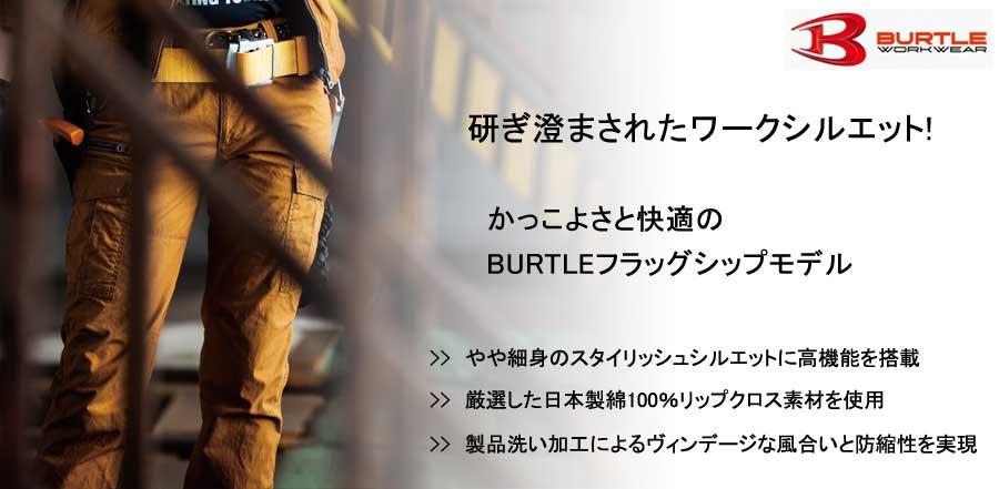 【BURTLEバートル】レディースカーゴパンツ(綿100%)