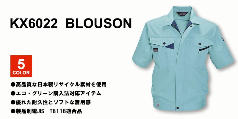 【全5色】半袖ブルゾン(エコ・制電/春夏対応)