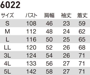 【全5色】半袖ブルゾン(エコ・制電/春夏対応) サイズ詳細