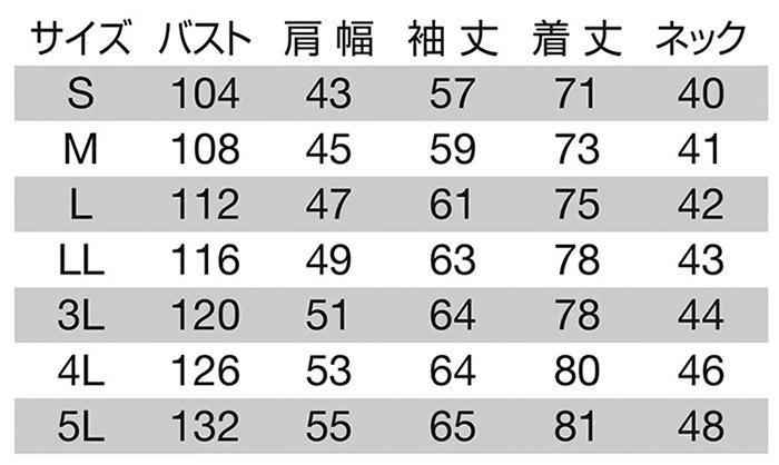 【BURTLEバートル】長袖シャツ サイズ詳細