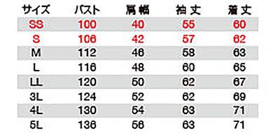 【全6色】ジャケット(帯電防止・女性サイズあり) サイズ詳細
