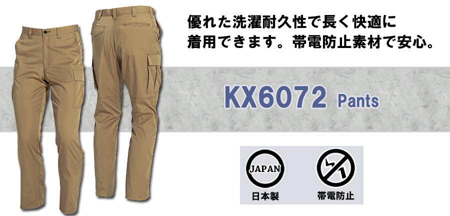 【BURTLEバートル】カーゴパンツ(帯電防止)