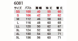 【BURTLEバートル】ジャケット(帯電防止・男女兼用) サイズ詳細