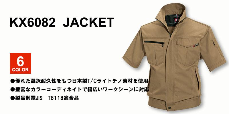 【BURTLEバートル】半袖ジャケット(帯電防止・男女兼用)