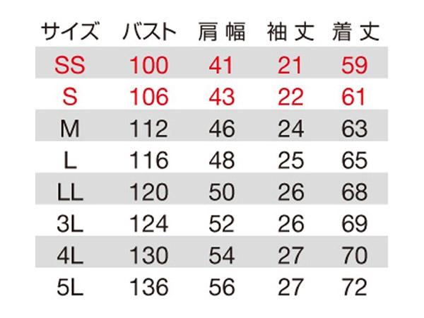【BURTLEバートル】半袖ジャケット(帯電防止・男女兼用) サイズ詳細