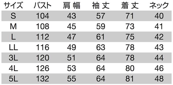 【BURTLEバートル】長袖シャツ(帯電防止) サイズ詳細