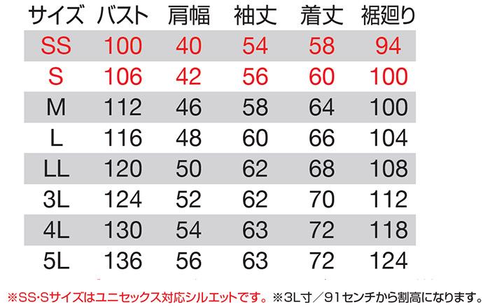 【BURTLEバートル】ジャケット(男女兼用) サイズ詳細