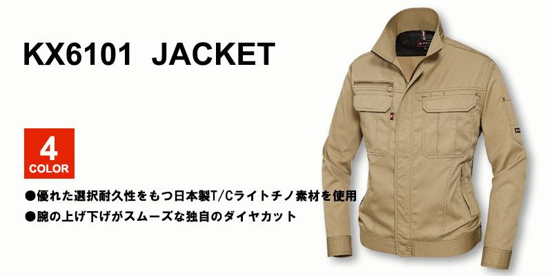 【BURTLEバートル】ジャケット(帯電防止/春夏対応)