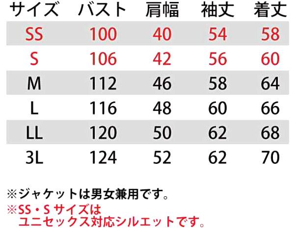 【BURTLEバートル】ジャケット(帯電防止/春夏対応) サイズ詳細