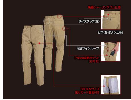 【BURTLEバートル】シャーリングパンツ(男女兼用/帯電防止)