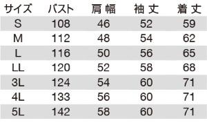 【BURTLEバートル】ブルゾン サイズ詳細