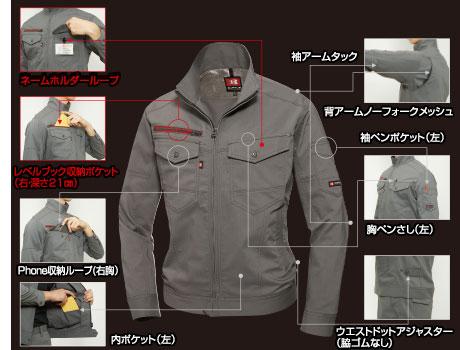 【BURTLEバートル】ワークジャケット(ストレッチ・制電・形態安定・吸汗速乾)