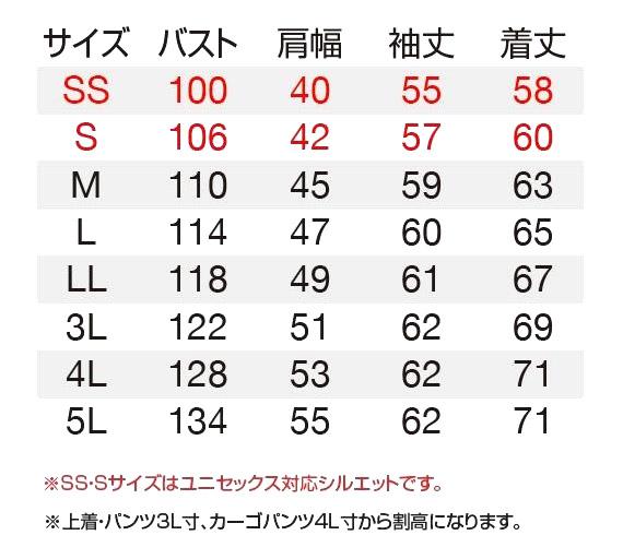 【BURTLEバートル】ワークジャケット(ストレッチ・制電・形態安定・吸汗速乾) サイズ詳細