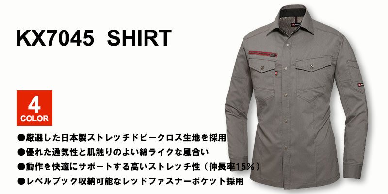 長袖シャツ(ストレッチ・制電・形態安定・吸汗速乾)
