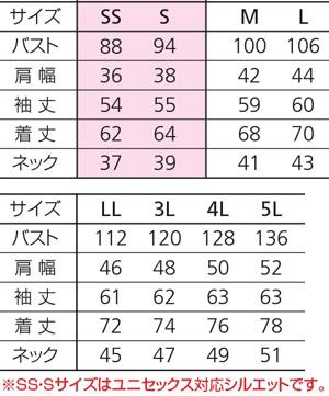 【BURTLEバートル】ストレッチ長袖シャツ(吸汗速乾・制電) サイズ詳細