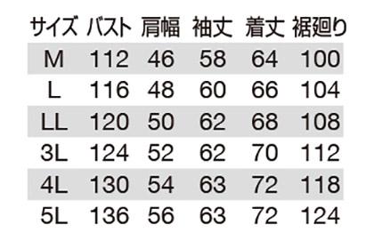 【BURTLEバートル】ジャケット(帯電防止・ストレッチ) サイズ詳細