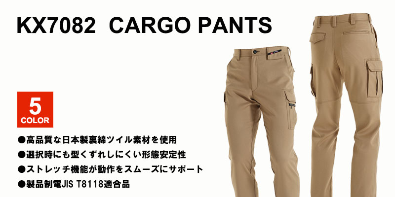 オシャレでかっこいい作業着【全5色】カーゴパンツ(帯電防止・ストレッチ)