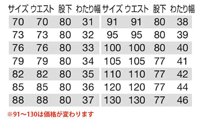 【BURTLEバートル】カーゴパンツ(帯電防止・ストレッチ) サイズ詳細