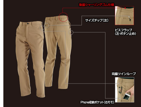 【BURTLEバートル】ユニセックスパンツ(帯電防止・ストレッチ)