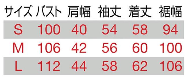 【BURTLEバートル】レディースジャケット(帯電防止・ストレッチ) サイズ詳細