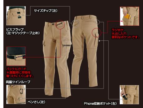 【BURTLEバートル】レディースカーゴパンツ(帯電防止・ストレッチ)