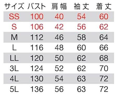 【全6色】ジャケット(清涼素材・吸汗速乾・帯電防止) サイズ詳細