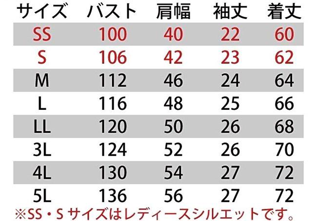 【BURTLEバートル】半袖ジャケット(清涼素材・吸汗速乾・帯電防止) サイズ詳細