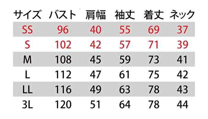 【BURTLEバートル】長袖シャツ(清涼素材・吸汗速乾・帯電防止) サイズ詳細