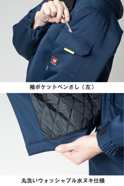 【BURTLEバートル】防寒ブルゾン(洗濯機丸洗いOK)