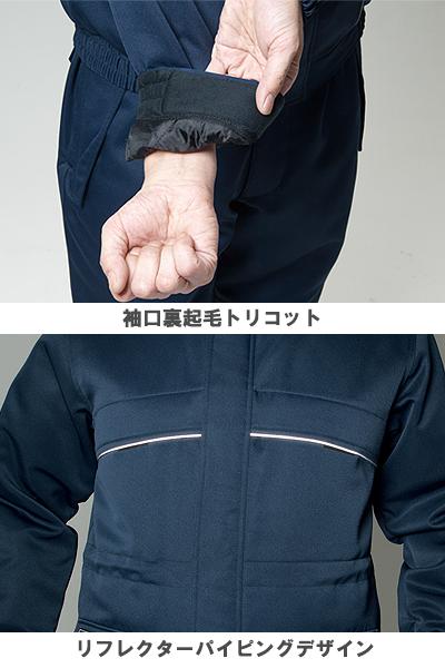 【全3色】防寒コート(洗濯機丸洗いOK)