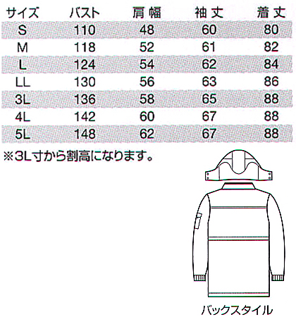 【全3色】防寒コート(洗濯機丸洗いOK) サイズ詳細