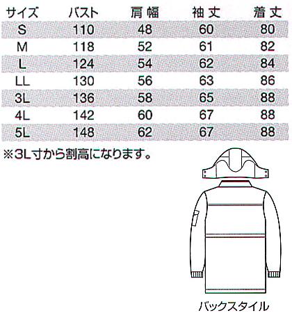 【BURTLEバートル】防寒コート(洗濯機丸洗いOK) サイズ詳細
