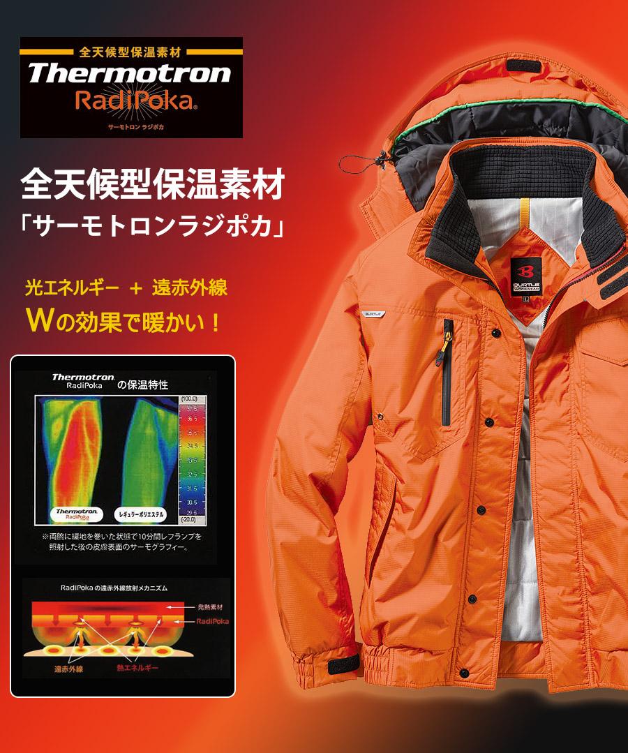 【全4色】防寒ブルゾン(全天候型保温素材)