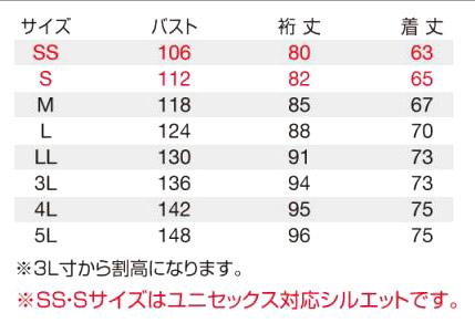 【全4色】防寒ブルゾン(全天候型保温素材) サイズ詳細