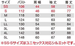 【BURTLEバートル】防寒コート(全天候型保温素材) サイズ詳細