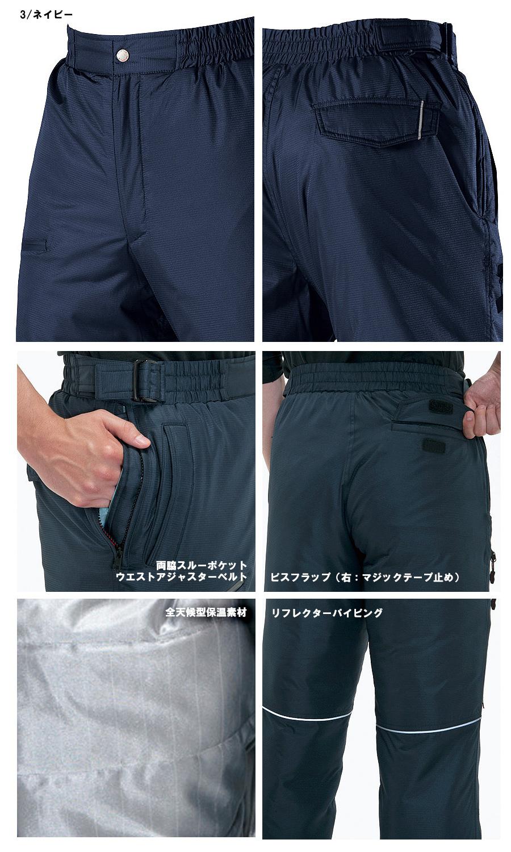 【BURTLEバートル】防寒パンツ(全天候型保温素材)