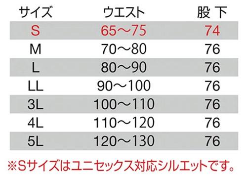 【BURTLEバートル】防寒パンツ(全天候型保温素材) サイズ詳細