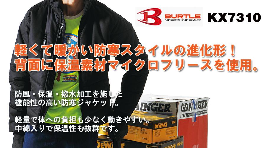 【BURTLEバートル】防寒ジャケット(防風・保温)