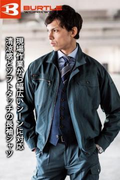 【BURTLEバートル】長袖ブルゾン