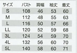 【BURTLEバートル】長袖ブルゾン サイズ詳細