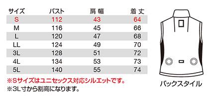 【バートル・エアークラフト】空調服ベスト(撥水・男女兼用)単品 サイズ詳細
