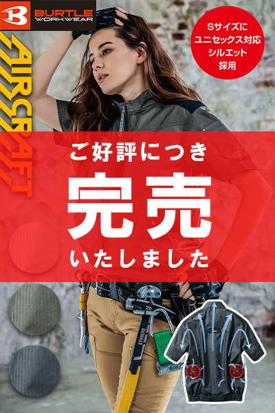 【バートル・エアークラフト】空調服半袖ブルゾン(制電・男女兼用)単品