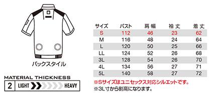 【バートル・エアークラフト】空調服半袖ブルゾン(制電・男女兼用)単品 サイズ詳細