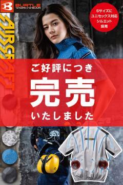 【バートル・エアークラフト】空調服半袖ブルゾン(UVカット・撥水・男女兼用)単品