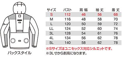 【バートル・エアークラフト】空調服パーカージャケット(UVカット・男女兼用)単品 サイズ詳細