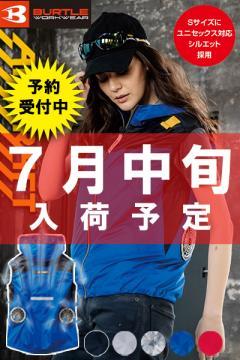 【バートル・エアークラフト】空調服パーカーベスト(撥水・男女兼用)単品