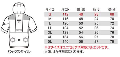 【バートル・エアークラフト】空調服半袖パーカー(UVカット・男女兼用)単品 サイズ詳細