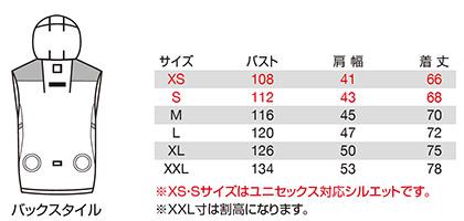 【バートル・エアークラフト】空調服パーカーベスト(綿100%・男女兼用)単品 サイズ詳細