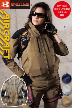 作業服の通販の【作業着デポ】【バートル・エアークラフト】空調服ブルゾン(綿100%・男女兼用)単品