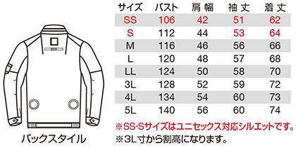 【バートル・エアークラフト】空調服ブルゾン(男女兼用)単品 サイズ詳細